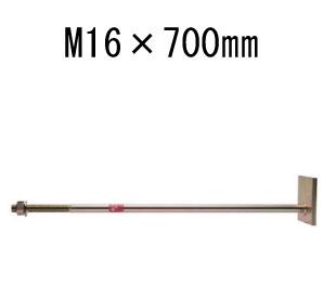 【ポイントUP祭】タナカ 偏芯座金付ボルト2 M16×700mm 10本 441-8807 基礎 内装 構造金物 土台
