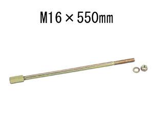 タナカ アンカージョイントボルト M16×550mm 20本 441-6952 基礎 内装 構造金物 土台