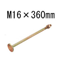 タナカ 丸座金付きボルト M16×360mm 20本 441-8136 基礎 内装 構造金物 土台