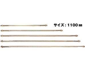 Z ゼット Z両ネジボルトM16 M16×1100mm 10本 416-3100 基礎 内装 構造金物 土台