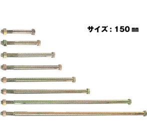 Z ゼット Z六角ボルト M16 M16×150mm 50本 417-3150 基礎 内装 構造金物 土台