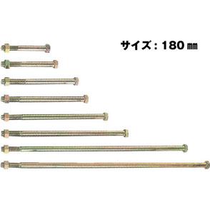 Z ゼット Z六角ボルト M16 M16×180mm 50本 417-3180 基礎 内装 構造金物 土台