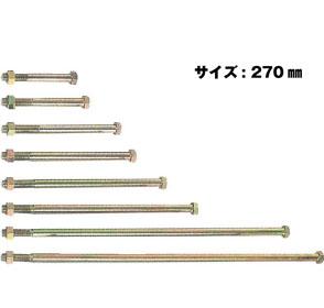 Z ゼット Z六角ボルト M16 M16×270mm 50本 417-3270 基礎 内装 構造金物 土台
