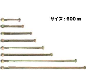Z ゼット Z六角ボルト M16 M16×600mm 10本 417-3600 基礎 内装 構造金物 土台