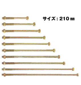 Z ゼット Z六角ボルト M12 M12×210mm 100本 417-2210 基礎 内装 構造金物 土台