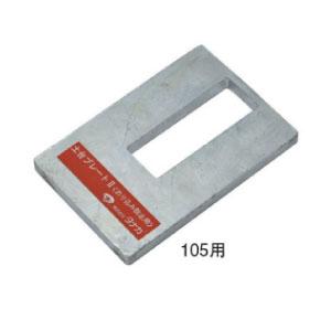 タナカ 土台プレート2 めり込み防止用 105用 441-1060 6個 基礎 内装 構造金物 土台