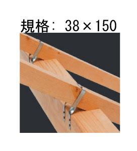 カネシン たる木クランプ・2 38×150 200個 440-8315 基礎 内装 構造金物 土台