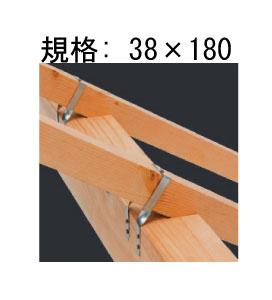 カネシン たる木クランプ・2 38×180 200個 440-8318 基礎 内装 構造金物 土台