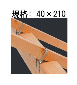 カネシン たる木クランプ・2 40×210 200個 440-8421 基礎 内装 構造金物 土台