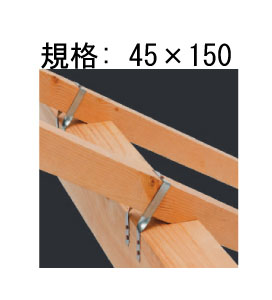 カネシン たる木クランプ・2 45×150 200個 440-8615 基礎 内装 構造金物 土台