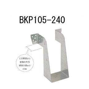 カナイ ビス止め大引梁受け金物 BKP105-240 10個 442-2424 基礎 内装 構造 土台