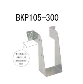 カナイ ビス止め大引梁受け金物 BKP105-300 10個 442-2430 基礎 内装 構造 土台
