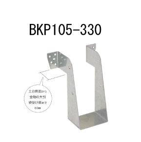 カナイ ビス止め大引梁受け金物 BKP105-330 10個 442-2433 基礎 内装 構造 土台