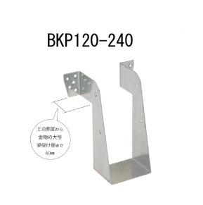 カナイ ビス止め大引梁受け金物 BKP120-240 10個 442-2444 基礎 内装 構造 土台