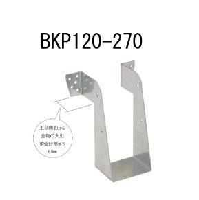 カナイ ビス止め大引梁受け金物 BKP120-270 10個 442-2445 基礎 内装 構造 土台