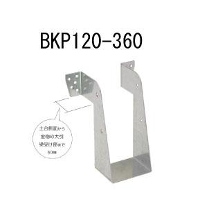 カナイ ビス止め大引梁受け金物 BKP120-360 10個 442-2448 基礎 内装 構造 土台