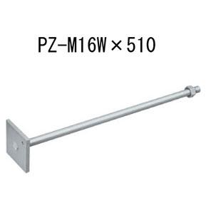 カネシン PZ座付ボルト PZ-M16W×510 10本 440-4832 基礎 内装 構造金物 土台