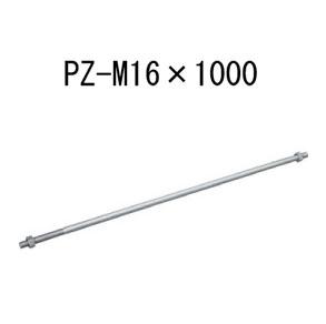 カネシン PZ両ねじボルト PZ-M16×1000 10本 440-4830 基礎 内装 構造金物 土台