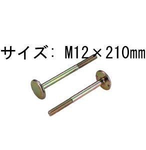 栗山百造 フラットボルト M12×210mm 50本 443-4210 基礎 内装 構造金物 土台