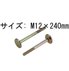 栗山百造 フラットボルト M12×240mm 50本 443-4240 基礎 内装 構造金物 土台