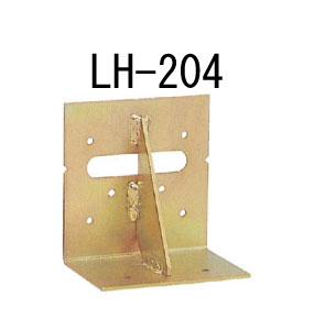 山菱 まぐさ受け金物 LH-204 50個 414-3204 基礎 内装 構造 土台