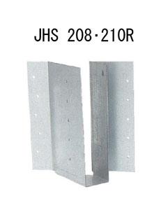 山菱 根太受け金物 JHS208・210R 20個 414-2328 基礎 内装 構造 土台