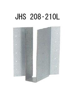 山菱 根太受け金物 JHS208・210L 20個 414-2329 基礎 内装 構造 土台