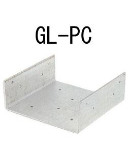 山菱 柱頭金物 GL-PC 20個 414-6037 基礎 内装 構造 土台