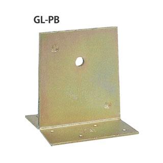 山菱 柱脚金物 GL-PB 10個 414-6035 基礎 内装 構造 土台
