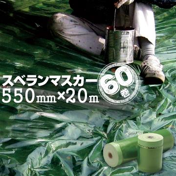 スベランマスカー550mm×20m60巻ノンスリップフィルムマスカー 屋根用 マスカー 塗装 滑らない 緑