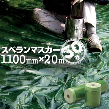 スベランマスカー1100mm×20m30巻ノンスリップフィルムマスカー 屋根用 マスカー 塗装 滑らない 緑