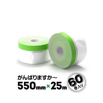 がんばりますか~ コロナ 《布テープ色:緑》 550mm×25m(60巻入)窓 テープ 内装工事 壁面 ペンキ 塗装用品 マスキング シート 布ガムマスカー