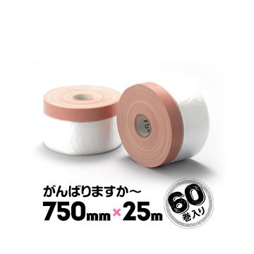がんばりますか~ コロナ 《布テープ色:桜》 750mm×25m(60巻入)窓 テープ 内装工事 壁面 ペンキ 塗装用品 マスキング シート 布ガムマスカー