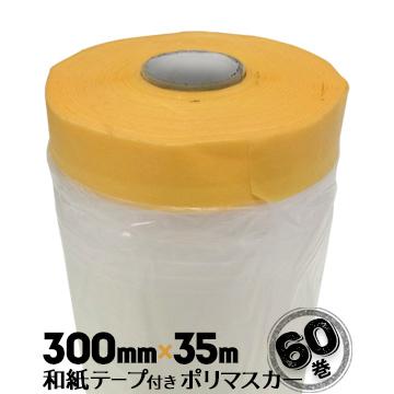 和紙テープ付き ポリマスカー300mm×35m60巻室内塗装 空調工事 家具塗装 車輌塗装