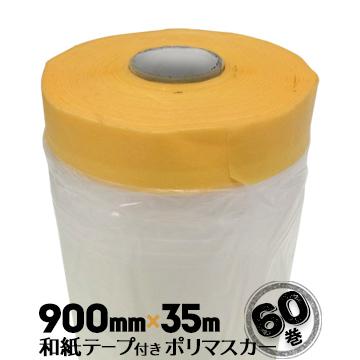 和紙テープ付き ポリマスカー900mm×35m60巻室内塗装 空調工事 家具塗装 車輌塗装