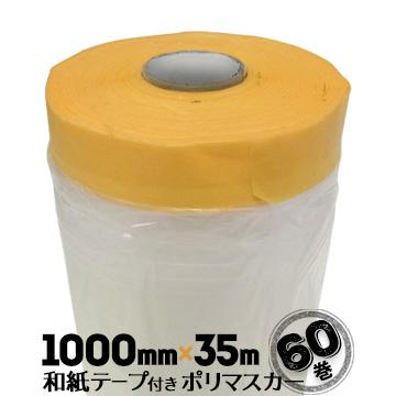 和紙テープ付き ポリマスカー1000mm×35m60巻室内塗装 空調工事 家具塗装 車輌塗装