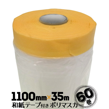和紙テープ付き ポリマスカー1100mm×35m60巻テープ 塗装 養生 壁面