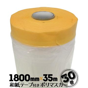 和紙テープ付き ポリマスカー1800mm×35m30巻テープ 塗装 養生 壁面
