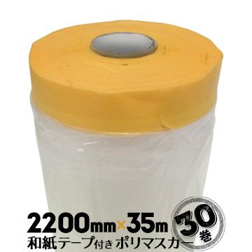 和紙テープ付き ポリマスカー2200mm×35m30巻室内塗装 空調工事 家具塗装 車輌塗装