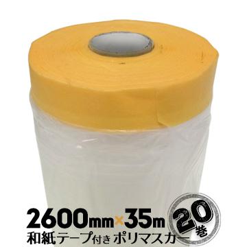 和紙テープ付き ポリマスカー2600mm×35m20巻テープ 塗装 養生 壁面