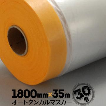 オートタンカル マスカー 1800mm×35m 30巻 テープ 塗装 養生 壁面