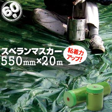 スベランマスカー 強粘着 YGテープ付き550mm×20m60巻ノンスリップフィルムマスカー 屋根用 マスカー 塗装 滑らない 緑