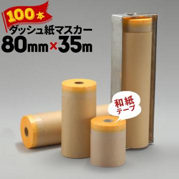 ダッシュ紙マスカー 和紙マスキングテープ付き 80mm×35m 100巻 マスカーテープ 塗装 養生 壁面