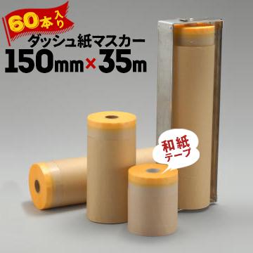 ダッシュ紙マスカー 和紙マスキングテープ付き 150mm×35m 60巻 マスカーテープ 塗装 生用 壁面