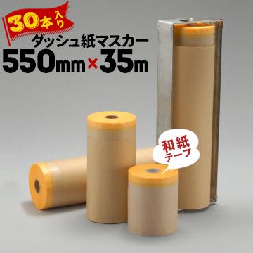 車両塗装 卸直営 家具塗装に最適 ストア ダッシュ紙マスカー 和紙マスキングテープ付き550mm×35m30本和紙テープ ダッシュ紙 クラフト紙 マスカー