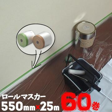 ロールマスカー 幅550mm×長さ25m 60巻窓 テープ 内装工事 壁面 ペンキ 塗装用品 マスキング シート 養生材