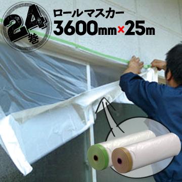 ロールマスカー 幅3600mm×長さ25m24巻窓 テープ 内装工事 壁面 ペンキ 塗装用品 マスキング シート 養生材 布ガムマスカー