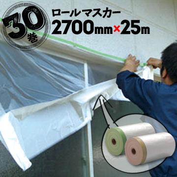 ロールマスカー 2700mm×25m30巻窓 テープ 内装工事 壁面 ペンキ 塗装用品 マスキング シート 養生材 布ガムマスカー