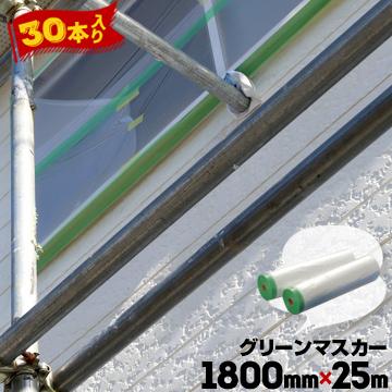 グリーンマスカー 【コロナ放電処理あり】1800mm×25m30巻屋外塗装用マスカー サッシ周り 鉄鋼の養生