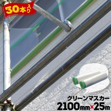 パイオランマスカー 幅2100mm×長さ25m 30巻 窓 テープ 内装工事 壁面 ペンキ 塗装用品 マスキング シート 養生材